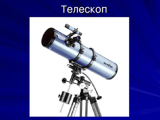 Т елескоп