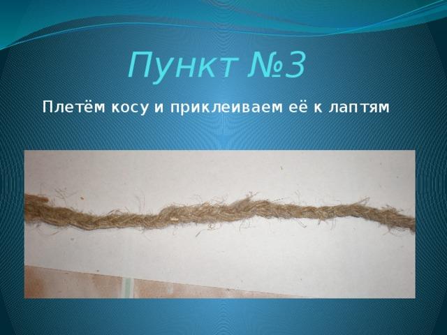 Пункт №3 Плетём косу и приклеиваем её к лаптям