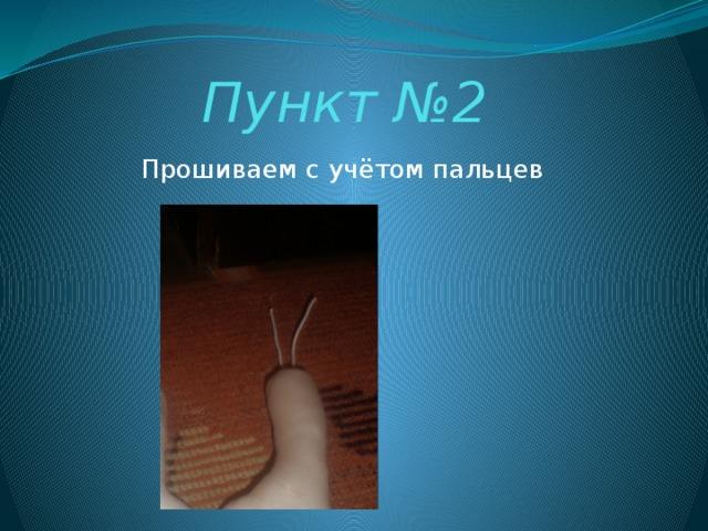 Пункт №2 Прошиваем с учётом пальцев