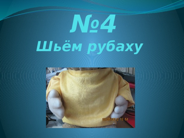 № 4  Шьём рубаху