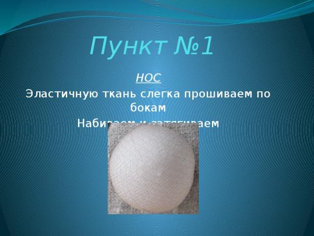 Пункт №1 НОС Эластичную ткань слегка прошиваем по бокам Набиваем и затягиваем