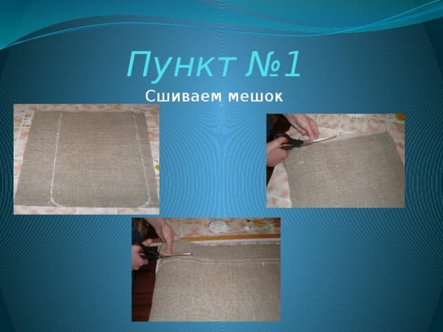 Пункт №1 Сшиваем мешок