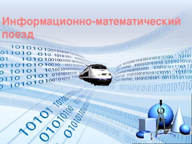 Информационно-математический  поезд