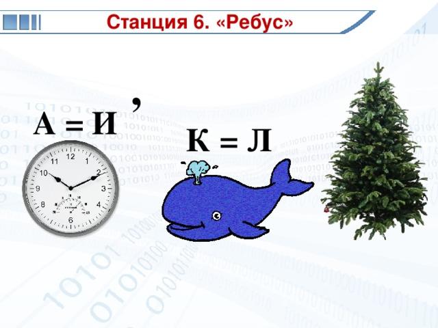 Станция 6. «Ребус» , А = И К = Л