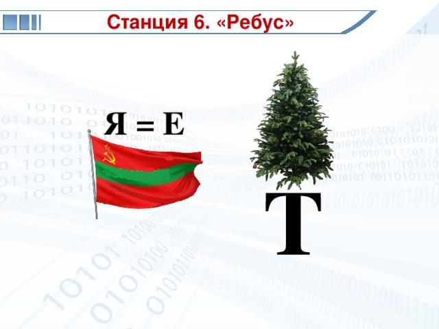 Станция 6. «Ребус» Я = Е Т