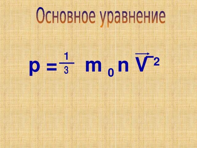 p = m 0 n V 2