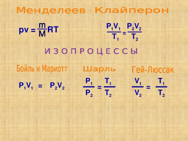 P 1 V 1 P 2 V 2 pv = RT = T 2 T 1 T 1 P 1 V 1 T 1 P 1 V 1 P 2 V 2 = = = T 2 V 2 P 2 T 2