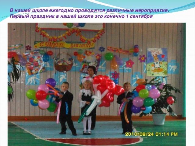В нашей школе ежегодно проводятся различные мероприятия. Первый праздник в нашей школе это конечно 1 сентября