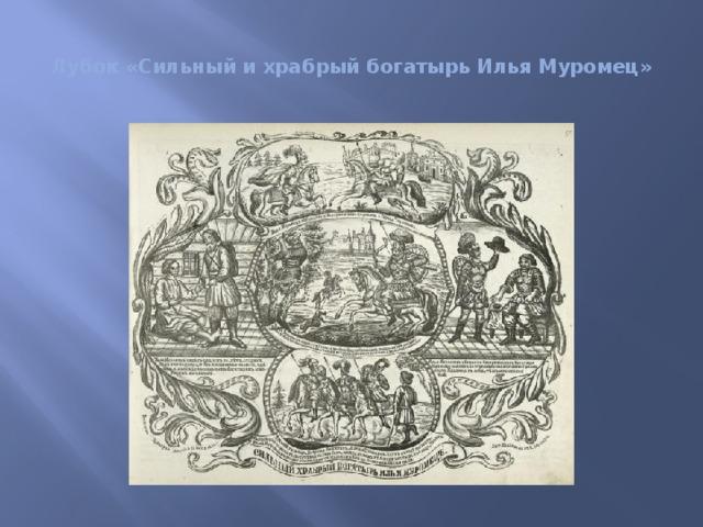 Лубок «Сильный и храбрый богатырь Илья Муромец»