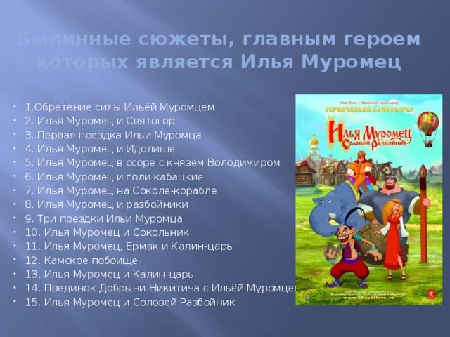 Былинные сюжеты, главным героем которых является Илья Муромец