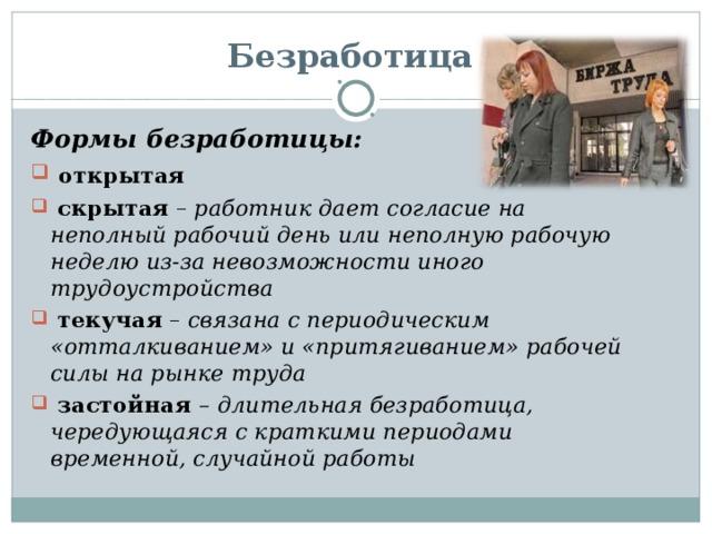 Безработица Формы безработицы: