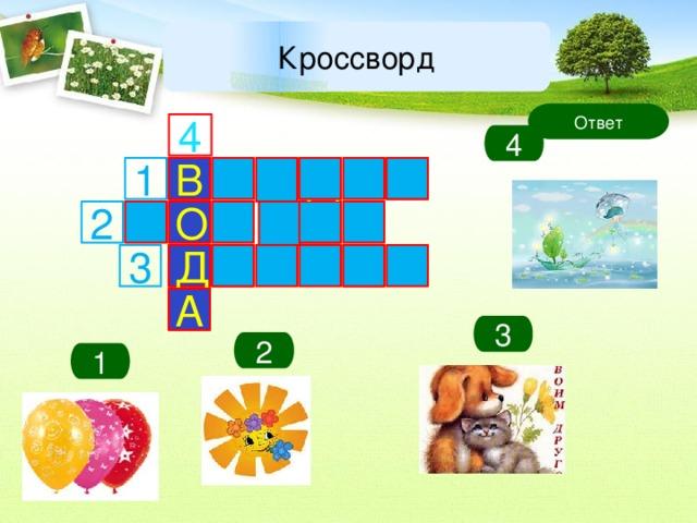 Кроссворд Ответ 4 4 В Х Д 1 В 2 О О К 3 Д Н Д С А А 3 2 1