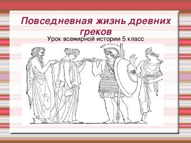Урок всемирной истории 5 класс Повседневная жизнь древних греков