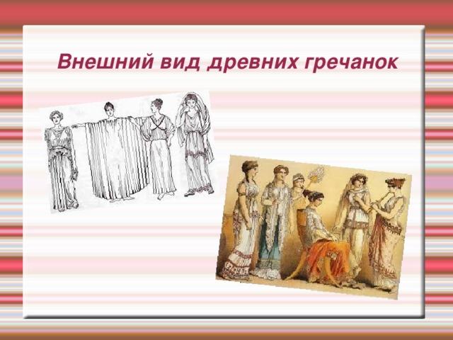 Внешний вид древних гречанок