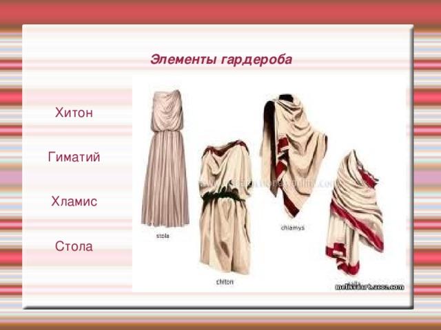 Элементы гардероба Хитон Гиматий Хламис Стола