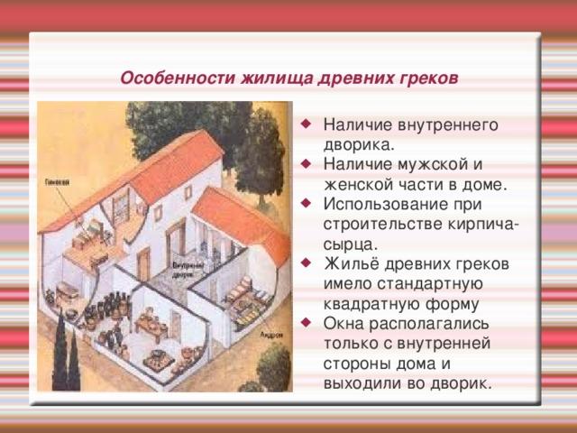 Особенности жилища древних греков