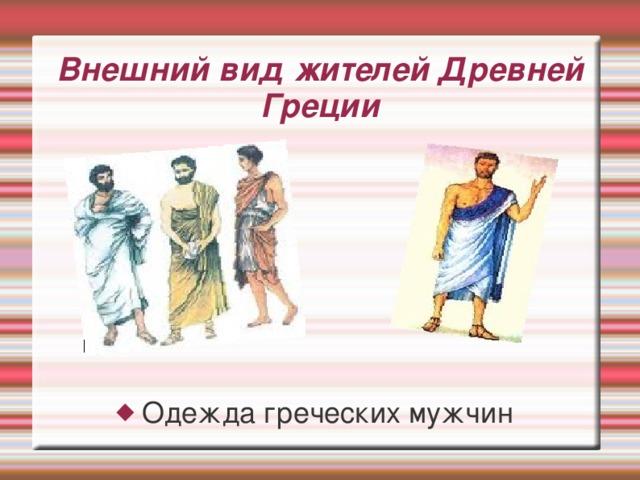 Внешний вид жителей Древней Греции