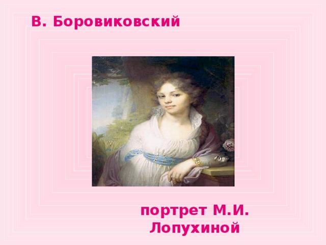 В. Боровиковский портрет М.И. Лопухиной