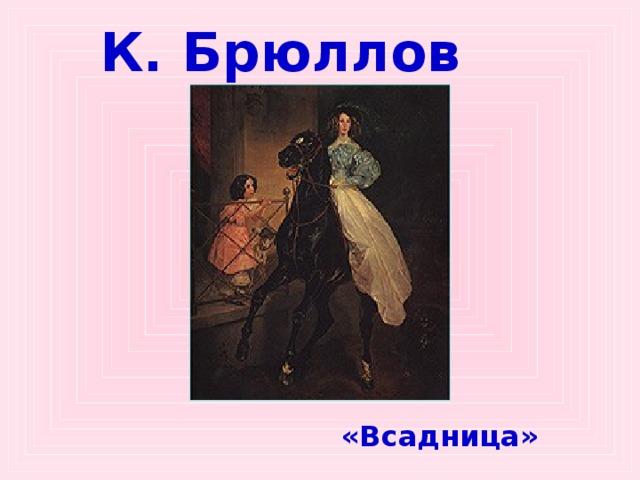 К. Брюллов «Всадница»