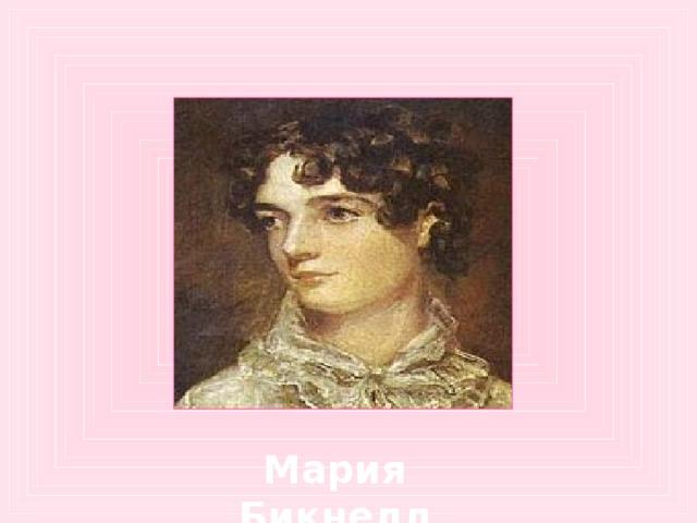 Мария Бикнелл