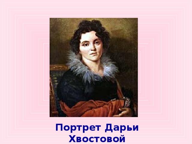 Портрет Дарьи Хвостовой