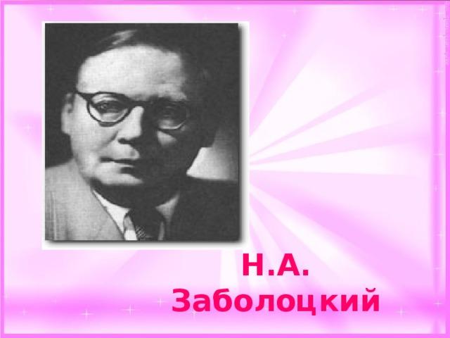 Н.А. Заболоцкий