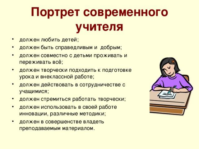 Портрет современного учителя