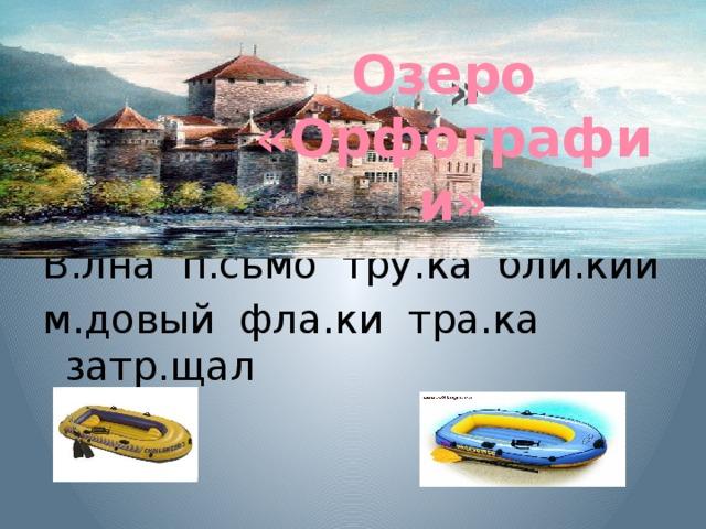 Озеро «Орфографии» » В.лна п.сьмо тру.ка бли.кий м.довый фла.ки тра.ка затр.щал