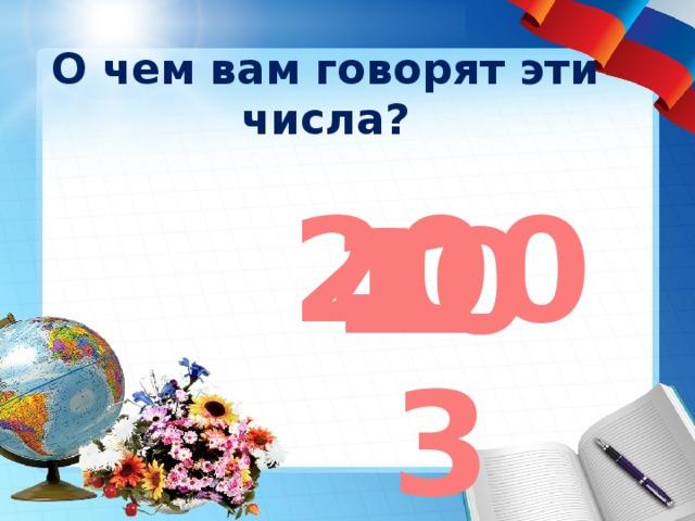 О чем вам говорят эти числа? 2003 1 40 10