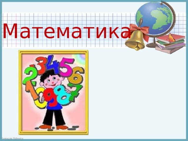 Математика