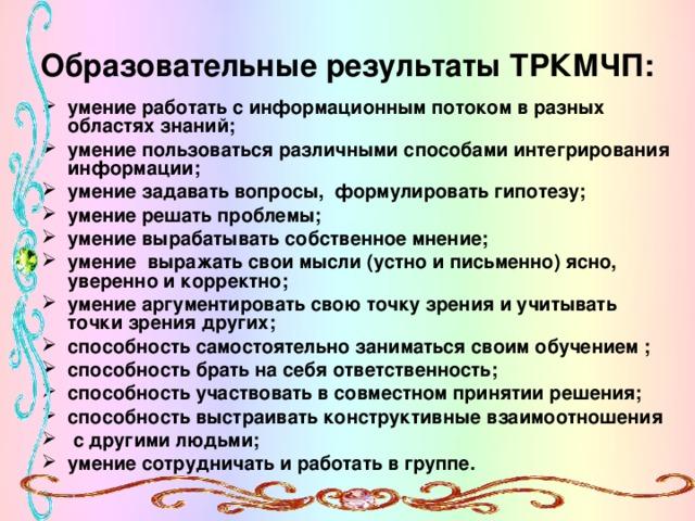 Образовательные результаты ТРКМЧП: