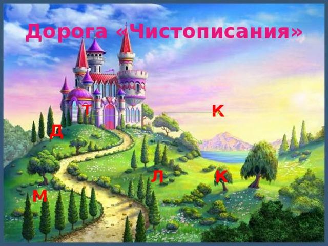 Дорога «Чистописания»  Т К Д  Л К М