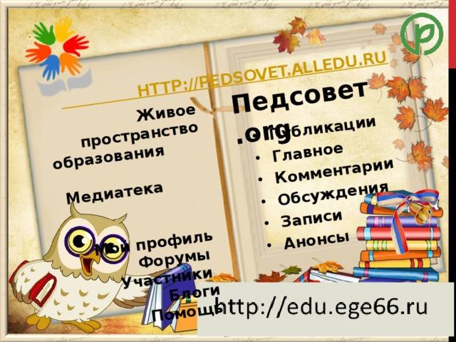 http://pedsovet.alledu.ru Педсовет.org Публикации Главное Комментарии Обсуждения Записи Анонсы Живое пространство образования Медиатека Мой профиль Форумы Участники Блоги Помощь