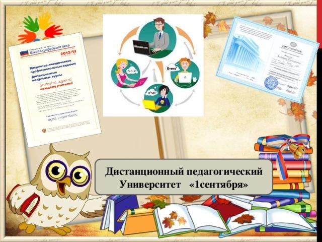 Дистанционный педагогический Университет «1сентября»