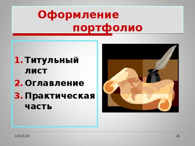Оформление      портфолио Титульный лист Оглавление Практическая часть 10.10.16