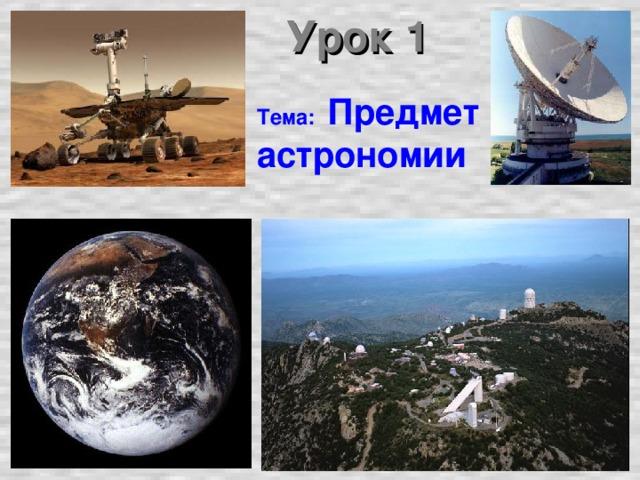 Урок 1 Тема: Предмет астрономии