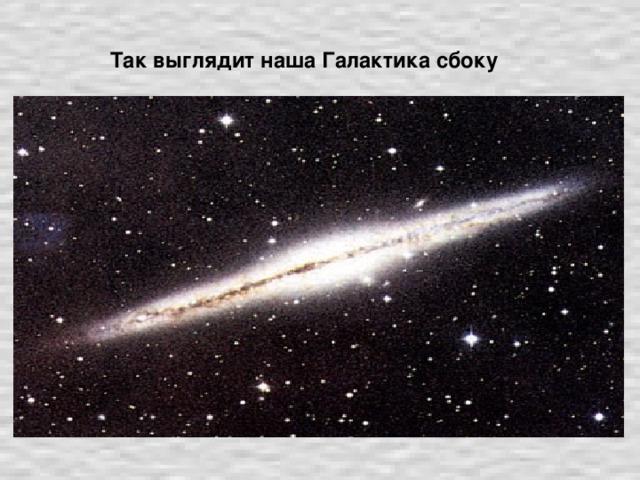 Так выглядит наша Галактика сбоку