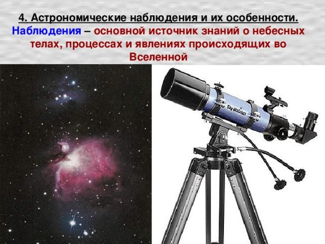 4. Астрономические наблюдения и их особенности.  Наблюдения – основной источник знаний о небесных телах, процессах и явлениях происходящих во Вселенной