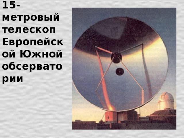 15-метровый телескоп Европейской Южной обсерватории