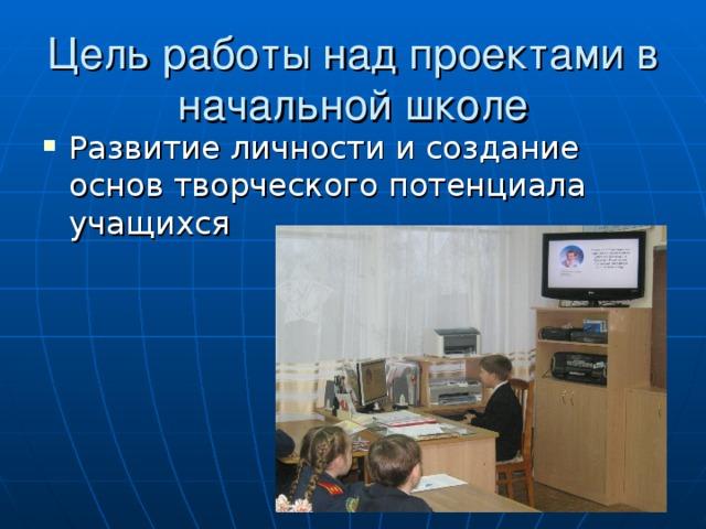 Цель работы над проектами в начальной школе