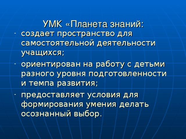УМК «Планета знаний:
