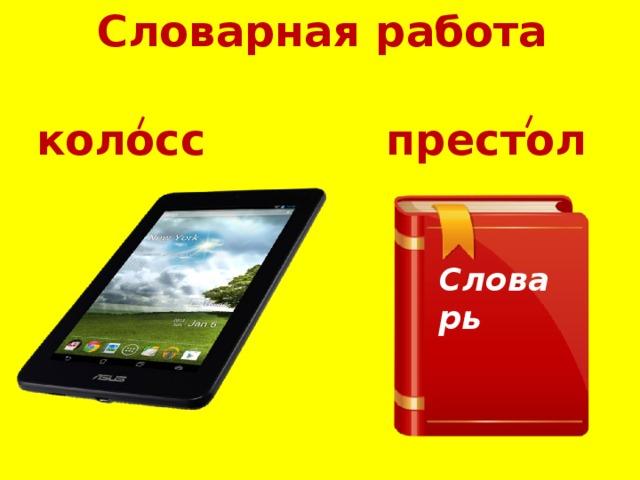 Словарная работа престол  колосс Словарь
