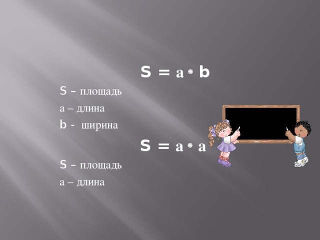 S = а   b S – площадь а – длина b - ширина  S = а  а S – площадь а – длина