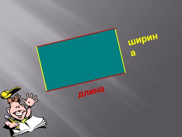 длина ширина