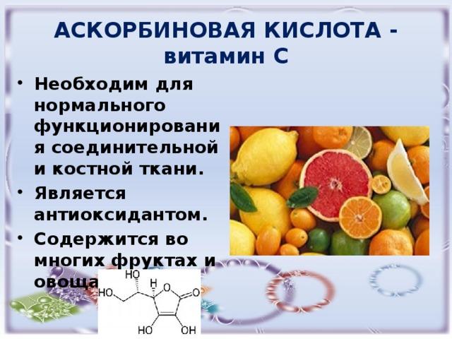 АСКОРБИНОВАЯ КИСЛОТА -  витамин С