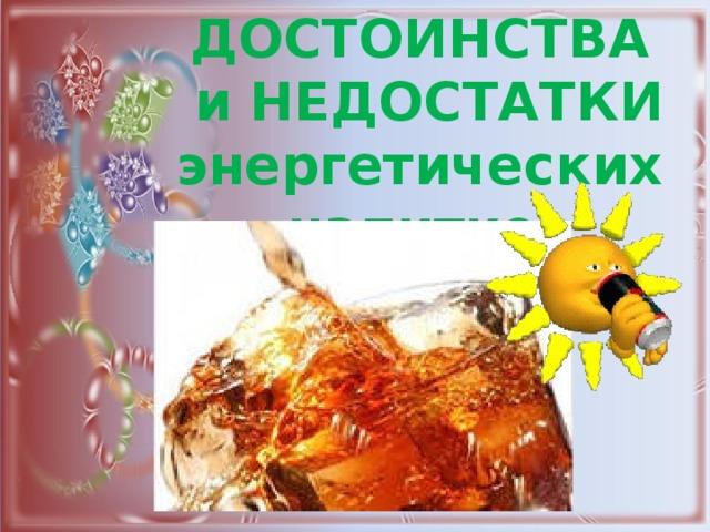 ДОСТОИНСТВА и НЕДОСТАТКИ энергетических напитков