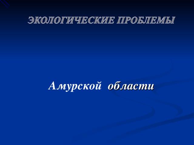 Амурской области