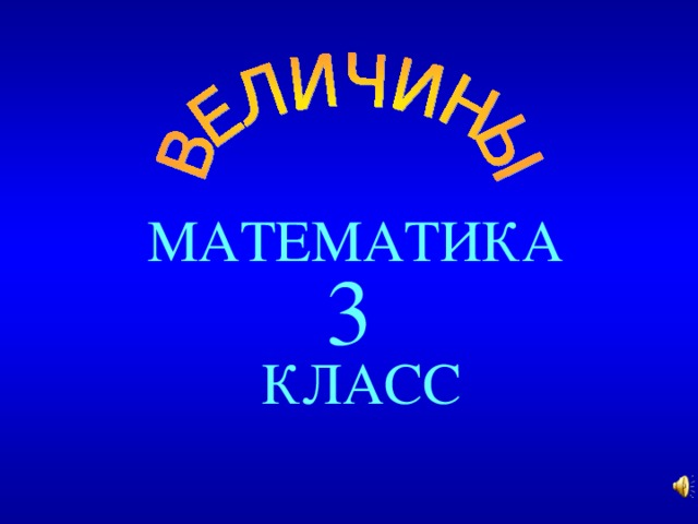 МАТЕМАТИКА 3 Created by Unregisterd version of Xtreme Compressor  КЛАСС