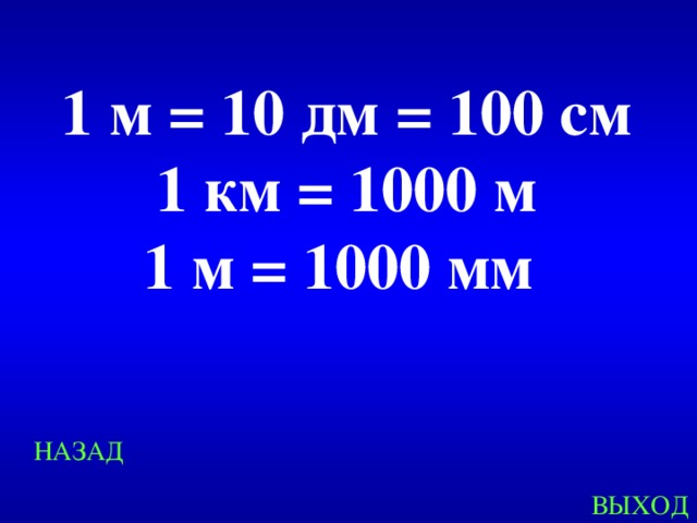 1 м = 10 дм = 100 см 1 км = 1000 м 1 м = 1000 мм  Created by Unregisterd version of Xtreme Compressor НАЗАД ВЫХОД