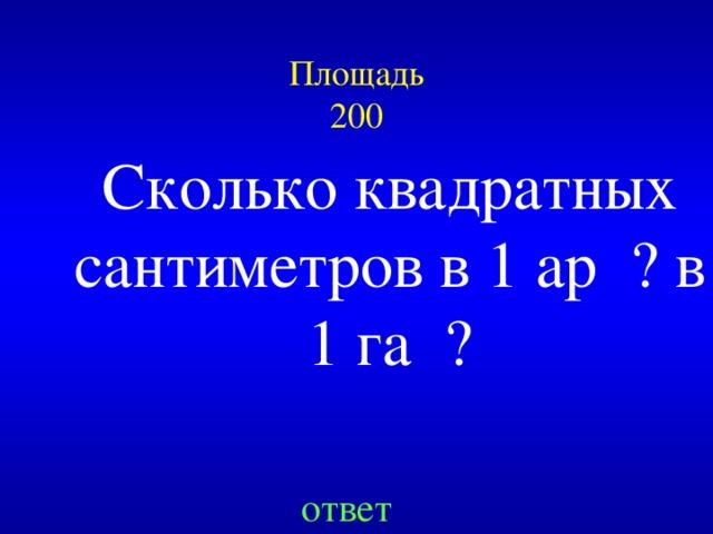 Площадь  200 Сколько квадратных сантиметров в 1 ар  ? в 1 га  ? Created by Unregisterd version of Xtreme Compressor ответ